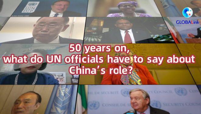 GLOBALink | Was sagen UN-Beamte zur Rolle Chinas nach 50 Jahren in der UN?